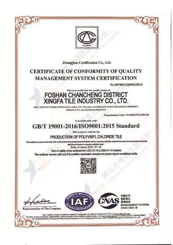 ISO2021 UPVC ROOF SHEET MANUFACTURER CERTIFICATE